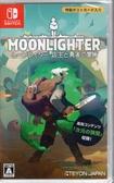 【玩樂小熊】Switch遊戲 NS 夜勤人 Moonlighter 店主與勇者的冒險 中文版