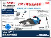 【台北益昌】雙層濾淨!!2017全新到貨! 單4.0AH鋰電池 BOSCH GAS 18V-1 LI 無線充電式吸塵器