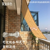 陽光房隔熱陽臺家用遮陽網包邊打孔加密防曬遮蔭黃金麻遮陽布送繩 快速出貨