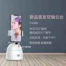 【無需app智能云臺】開機即用手機云臺穩定器360度人臉追蹤自動智能跟拍