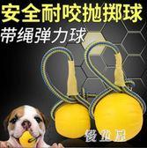 狗狗玩具耐咬磨牙訓狗訓犬球金毛馬犬德牧訓練彈力巡回球飛盤用品 QG5672『優童屋』