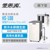 愛惠浦EVERPURE 雙溫櫥下型加熱器 HS-188 + PurVive-Trio 4H2 + RES-800 + UF-01 淨水器3管 ~ 含標準安裝