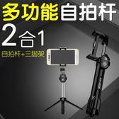 自拍棒自拍桿通用型藍芽自牌手機拍照神器三腳架蘋果7poppo小米vivo【非凡】