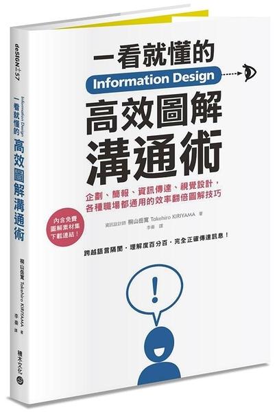(二手書)Information Design一看就懂的高效圖解溝通術:企劃、簡報、資訊傳達、視..