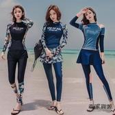 韓國潛水服女分體長袖泳衣保守顯瘦防曬速干沖浪水母衣套裝【毒家貨源】