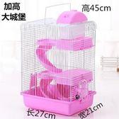 倉鼠籠子夏季降溫籠小寵多層超大豪華別墅城堡套餐倉鼠用品  雙12搶先購 交換禮物