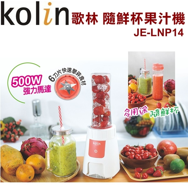 【歌林】隨鮮杯果汁機(500W強力馬達/6刀片)JE-LNP14 保固免運