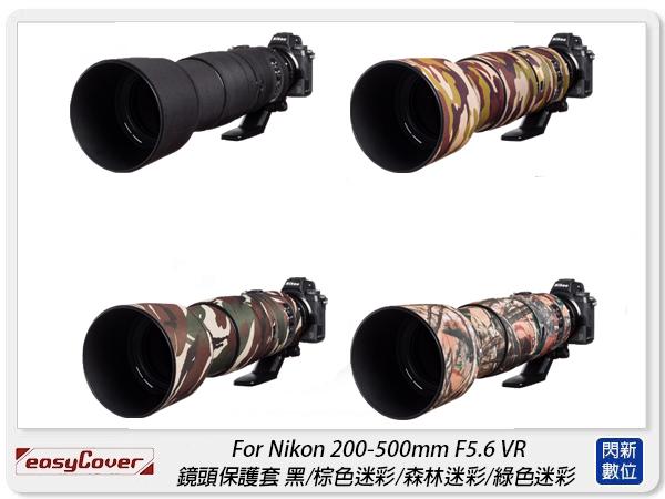 EC easyCover For Nikon 200-500mm F5.6 VR 保護套(200-500,公司貨)