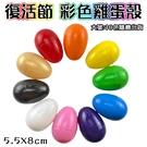 (大號 塑膠蛋殼) 復活節彩蛋 抽獎球 扭蛋殼 DIY蛋 彩色蛋 塑膠蛋 空白蛋 造型蛋 立蛋【塔克】