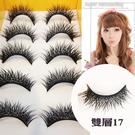 Beauty美姬風彩 ★雙層17★ 雙層假睫毛(5對入) ♥ 近千種假睫毛品牌及款式♥