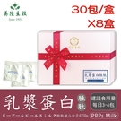 美陸生技 活性GSH乳漿蛋白胜肽(禮盒)【30包/盒X8盒】AWBIO