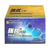 強抗元素膠囊 60粒/盒◆德瑞健康家◆