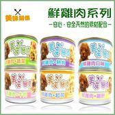 *KING WANG*【24罐組】美味關係狗罐90g--雞肉/熱狗/牛肉/蔬菜/起司/雞肝(隨機出貨)