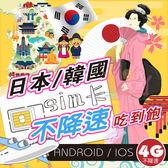 【日本6日】 上網SIM卡吃到飽 高速 不降速日本上網卡 日本網卡 行動網卡 19106