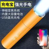 充電寶帶手電筒二合一超亮強光LED小便攜USB家用變焦學生行動電源  全館免運