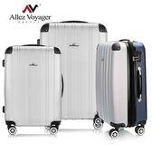 行李箱 旅行箱 登機箱 20+24+28吋 ABS霧面防刮飛機輪 法國奧莉薇閣 箱見歡 漾彩系列-銀藍色
