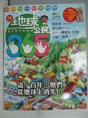 【書寶二手書T1/少年童書_QFG】地球公民365_第74期_這一百年牠們從地球上消失等