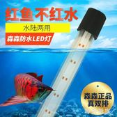 森森魚缸潛水LED水草冒泡照明燈水族箱造景燈龍魚鸚鵡魚防水燈管 st3356『時尚玩家』