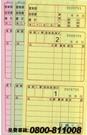 公版 餐廳專用複寫 西式三聯二段單 48K (台北版)(附號碼) 50組 直式 8.8*19cm