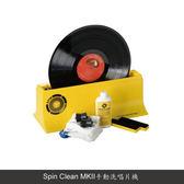 經典數位~美國 Spin-Clean Record Washer MK II 唱片清洗機/黑膠唱片清潔機
