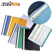 【限時】65折【300個批發】HFPWP 2孔卷宗文件夾上板透明下版不透明 LW320-300