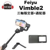 Feiyu 飛宇 Vimble2 三軸手機穩定器 + For GoPro適配器 【台南-上新】 三軸穩定器 適用 手機 HERO5 HERO6
