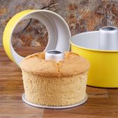 三能屋諾戚風蛋糕模具 6/7寸中空蛋糕模具 菸囪模具 陽極烘焙模具
