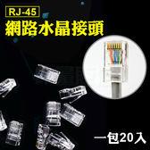 RJ-45 網路接頭 水晶接頭 每包20個 耐用(10-041)