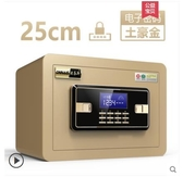 保險箱 保險箱家用小型全鋼25cm指紋密碼辦公保險櫃防盜床頭迷你保管櫃 快速出貨