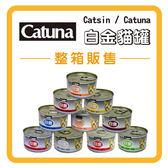【力奇】Catsin / Catuna 白金貓罐80g*24罐-576元/箱【鮭魚缺貨,口味可混搭】可超取(C202B01-1)