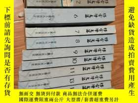 二手書博民逛書店罕見《傅雷譯文集》11,安徽人民出版社經典版本!Y165024
