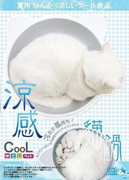 *KING WANG*日本寵喵樂二代 99.5%鋁合金貓鍋 貓咪圓形涼墊-加強款涼度