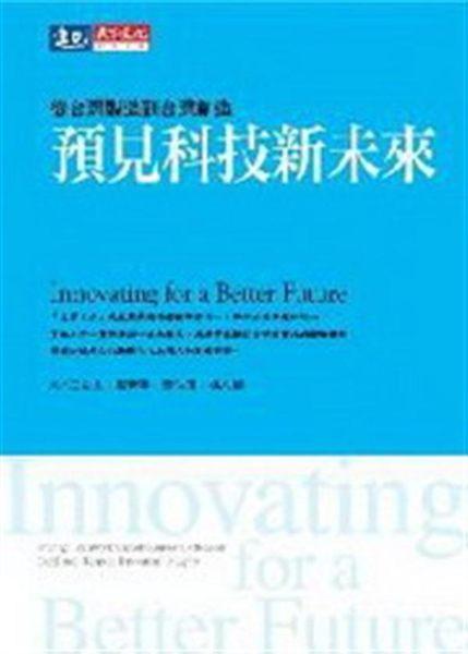 (二手書)預見科技新未來:從臺灣製造到臺灣創造