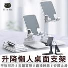 升降支架 平板通用懶人支架桌上型 手機座 金屬平板 手機架【Z200314】