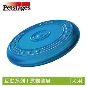 ☆御品小舖☆ 美國 Petstages 231歐卡耐咬飛盤(大) 中型犬 寵物狗玩具 耐咬磨牙