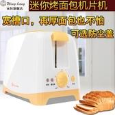 烤麵包機B120多士爐烤面包機 家用2片早餐吐司機 帶防塵蓋全自動 玩趣3C