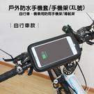 攝彩@手機防水架-(自行車款)XL號 防水  重機 腳踏車 單車 手機架 導航架  防水套 導航必備