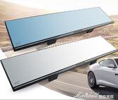 後視鏡 3R車內後視鏡大視野汽車室內倒車鏡防眩目反光鏡改裝廣角鏡通用    蜜拉貝爾