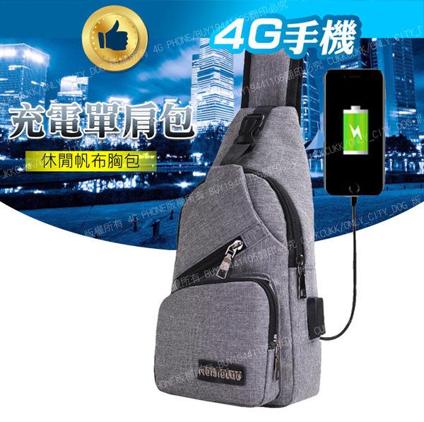 MEIJIELUO 休閒男女胸前斜挎包 單肩包 USB充電接口 防盜包 男士帆布胸包 運動背包【 4G手機】