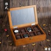 手錶盒 復古木質玻璃天窗八格裝手錶展示盒首飾手鍊盒收納盒【快速出貨】