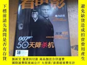 二手書博民逛書店罕見看電影2012.12Y270271