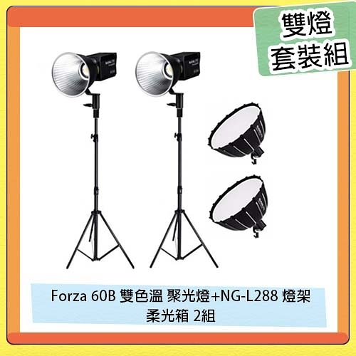 NANGUANG 南冠/南光 Forza 60B 雙色溫 聚光燈+NG-L288 燈架+柔光箱 2組 雙燈套裝組 直播 遠距教學 視訊