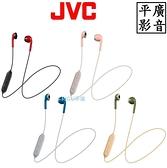 平廣 送袋 JVC HA-F15BT 藍芽耳機 台灣公司貨保1年 耳塞式