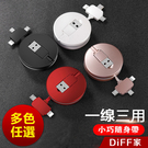 【DIFF】新款伸縮三合一傳輸充電線 快...
