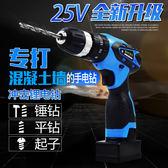 電鑽 25V充電式電鉆手槍鉆家用沖擊鉆鋰電池手電轉鋰電電動工具無線 MKS卡洛琳