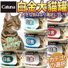 四個工作天出貨除了缺貨》Catuna》白金大貓罐(多種口味)-170g