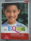 【書寶二手書T8/親子_QIO】EQ家庭-教出好情緒,父母必修的四堂課_楊俐容