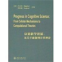 簡體書-十日到貨 R3YY【從分子機制到計算理論Progress in Cognitive Science】 978730122...