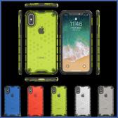 蘋果 XR XS i8 Plus XS MAX iX i7 Plus 蜂巢系列 手機殼 全包邊 防摔 保護殼