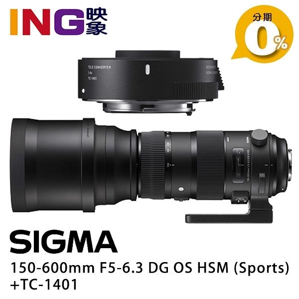 【贈炮衣】SIGMA 150-600mm F5-6.3 Sports+TC-1401 加倍鏡 1.4倍 恆伸公司貨 Sport